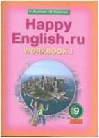 Кауфман. Happy English.ru. 9 класс. Рабочая тетрадь №1. ФГОС (Титул)