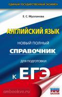ЕГЭ. Английский язык. Новый полный справочник для подготовки к ЕГЭ. Твердый переплет (АСТ)