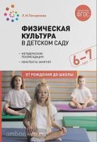 Физическая культура в детском саду. 6-7 лет. Конспекты занятий. ФГОС (Мозаика-Синтез)
