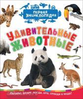 Первая энциклопедия. Удивительные животные (Росмэн)