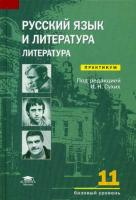 Сухих. Русский язык и литература 11 класс. Базовый уровень. Практикум (Академия)