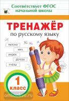 Прописи и тренажеры для начальной школы. Тренажер по русскому языку 1 класс (Росмэн)