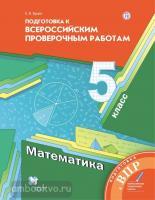 Мерзляк. Математика 5 класс. Подготовка к всероссийским проверочным работам (Вентана-Граф)