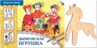 ИЗО. Комплект Дымковская игрушка (Мозаика-Синтез)
