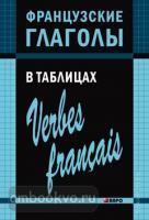 Французские глаголы в таблицах (Каро)