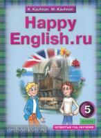 Кауфман. Happy English.ru. 5 класс (4-й год обучения). Учебник (Титул)