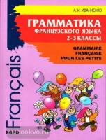Иванченко. Грамматика французского языка 2-3 классы (Каро)