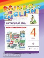 """Афанасьева, Михеева. """"Rainbow English"""". Английский язык 4 класс. Контрольные работы. ФГОС (Дрофа)"""