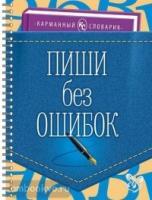 Карманный словарик. Пиши без ошибок (Литера)
