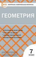 КИМ. Геометрия 7 класс. ФГОС (Вако)