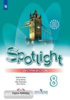 Английский в фокусе. Spotlight. Рабочая тетрадь к учебнику 8 класс (Просвещение)