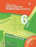 Мерзляк. Математика 6 класс. Подготовка к всероссийским проверочным работам (Вентана-Граф)