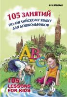 105 занятий по английскому языку для дошкольников (Каро)