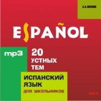 20 устных тем по испанскому языку. CD-диск (Каро)