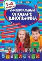 Универсальный словарь школьника: 1-4 классы Светлячок