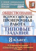 Всероссийские проверочные работы. Обществознание 8 класс. 10 вариантов. Типовые задания. ФГОС (Экзамен)