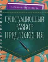 Карманный словарик. Пунктуационный разбор предложения (Литера)