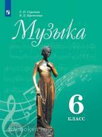 Сергеева. Музыка 6 класс. Учебник. ФП (Просвещение)