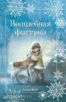 Добрые истории о зверятах. Мировой бестселлер. Рождественские истории. Волшебная фигурка (Эксмо)