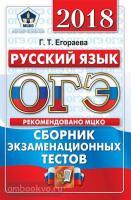 ОГЭ 2018. Официал. Русский язык. Типовые тестовые задания. Сборник экзаменационных тестов (Экзамен)