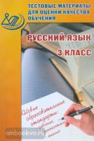 Растегаева. Русский язык 3 класс. Тестовые материалы для оценки качества обучения (Интеллект-Центр)