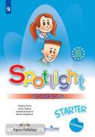 Английский в фокусе. Spotlight. Рабочая тетрадь к учебнику для начинающих (Просвещение)