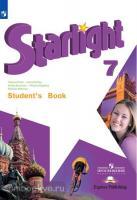 Баранова. Звездный английский. Starlight. Английский язык 7 класс. Учебник. ФП (Просвещение)