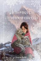 Добрые истории о зверятах. Мировой бестселлер. Рождественские истории. Девочка из лунного света (Эксмо)