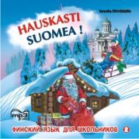 Финский-это здорово! Финский язык для школьников. Книга 2. CD-диск (Каро)
