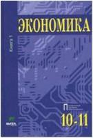 Иванов. Экономика: Основы экономической теории 10-11 класс. Книга 1. Профильный уровень (Вита-Пресс)
