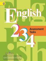 Кузовлев. Английский язык 2-4 классы. Контрольные задания (Просвещение)