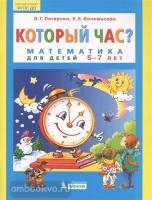 Петерсон. Который час? Математика для детей 5-7 лет (Бином)