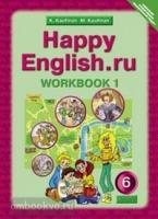 Кауфман. Happy English.ru. 6 класс. Рабочая тетрадь №1. ФГОС (Титул)