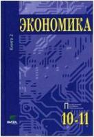 Иванов. Экономика: Основы экономической теории 10-11 класс. Книга 2. Профильный уровень (Вита-Пресс)