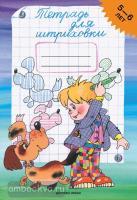 Тетрадь для штриховки (5-6 лет) (Детство-Пресс)