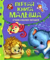 Первая книга малыша Стихи, сказки, загадки