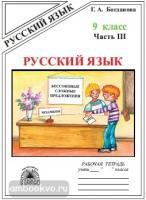 Богданова. Русский язык 9 класс. Рабочая тетрадь в трех частях. Часть 3 (Генжер)