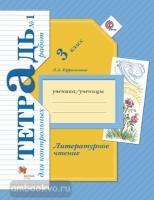 3 класс. Ефросинина. Литературное чтение. Тетрадь для контрольных работ в двух частях. Часть 1. ФГОС (Вентана-Граф)