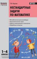 Мастерская учителя. Нестандартные задачи по математике 1-4 класс. ФГОС (Вако)