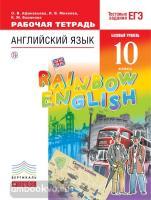 """Афанасьева, Михеева. """"Rainbow English"""". Английский язык 10 класс. Базовый уровень. Рабочая тетрадь. ВЕРТИКАЛЬ (Дрофа)"""