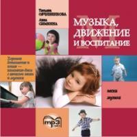 Музыка, движение и воспитание, CD (Каро)