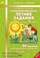 Иляшенко, Щеглова. Комбинированные летние задания за курс 1 класса. ФГОС (МТО-инфо)