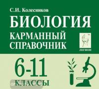Биология. 6-11 класс. Карманный справочник. Для подготовки к ЕГЭ и ОГЭ (ЛЕГИОН)