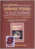 Кравченко. Обществознание 8 класс. Рабочая тетрадь / Хромова (Русское Слово)