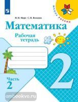 Моро. Школа России. Математика 2 класс. Рабочая тетрадь в двух частях. Часть 2 (Просвещение)