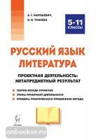 Русский язык. Литература. 5-11 классы. Проектная деятельность (Легион)