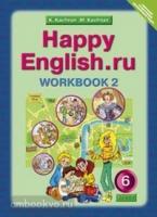 Кауфман. Happy English.ru. 6 класс. Рабочая тетрадь №2. ФГОС (Титул)