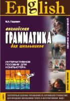 Английская грамматика для школьников. Первый год обучения. CD-диск (Каро)