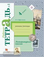 4 класс. Ефросинина. Литературное чтение. Рабочая тетрадь в двух частях. Часть 1. ФГОС (Вентана-Граф)