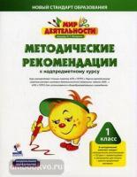 Петерсон. Мир деятельности. 1 класс. Методические рекомендации + CD-диск (Национальное образование)